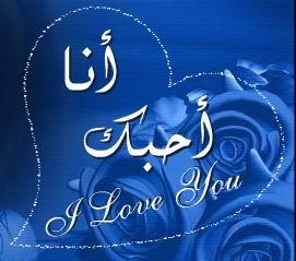 Открытка на арабском любимому